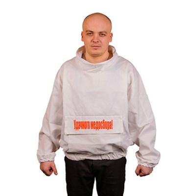 Куртка пчеловода - фото 4951